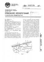 Патент 1537178 Ветрорешетная очистка