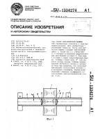 Патент 1334274 Ротор электрической машины