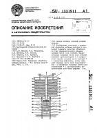 Патент 1331911 Способ промина стеблей лубяных культур