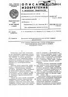Патент 709814 Способ определения сроков проведения технологических операций по добыче фрезерного торфа