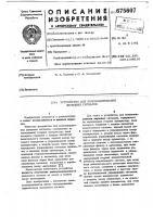 Патент 675607 Устройство для компандирования звуковых сигналов