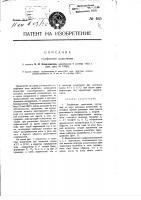 Патент 465 Телефонная трансляция