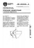 Патент 1010165 Питатель волокнообрабатывающей машины
