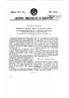 Патент 35604 Контрольный висячий замок с поворотной дужкой