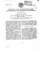 Патент 15451 Штриховальный прибор