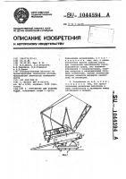 Патент 1044594 Устройство для подъема крана