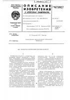 Патент 673927 Электростатический киловольтметр