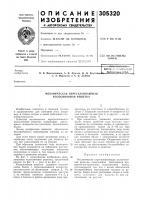 Патент 305320 Механическая переталкивающая колосниковая решетка