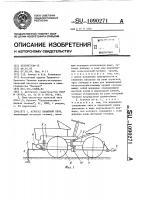 Патент 1090271 Агрегат канатной тяги
