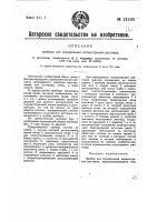 Патент 21530 Прибор для определения концентрации раствора