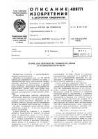 Патент 408771 Станок для переработки горбыля на доски и технологическую щепу