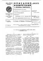 Патент 841875 Питатель для непрерывной подачипорошка шихты b движущийся желоб