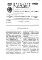 Патент 819235 Волокноотделитель
