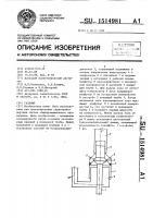 Патент 1514981 Газлифт