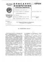 Патент 429554 Телефонный аппарат