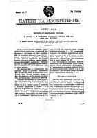 Патент 20984 Щипцы для вырезывания талонов