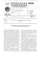 Патент 248789 Преобразователь постоянного напряжения в стабилизированное переменное