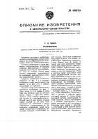 Патент 68670 Радиоприемник