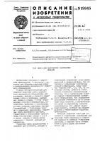 Патент 919845 Плитка для закрепления свариваемых изделий