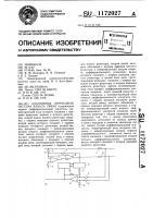 Патент 1172027 Адаптивная переходная система канала связи