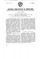 Катодный усилитель на трансформаторах