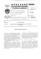 Патент 220152 Плужный канавокопатель