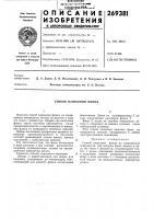 Патент 269381 Способ нанесения флюса
