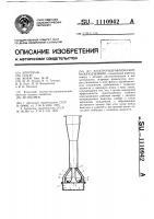 Патент 1110942 Электрогидравлический водоподъемник