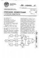 Патент 1394438 Устройство компенсации импульсных помех