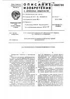 Патент 660744 Рабочая клеть трубоформовочного стана