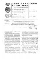 Патент 476351 Способ получения целлюлозы