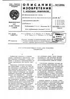 Патент 925996 Герметизирующая смазка для резьбовых соединений