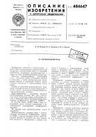 Патент 484647 Шумоподаватель