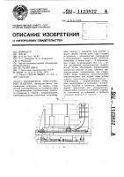 Патент 1123822 Кантователь тяжеловесных изделий