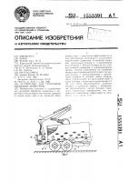 Патент 1553391 Устройство для групповой обработки древесины