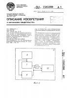 Патент 1585200 Устройство для управления торможением подвижного объекта