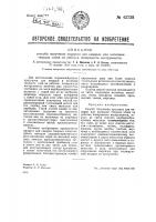 Патент 43738 Способ получения продукта для наварки или наплавки твердых слоев на рабочие поверхности инструментов