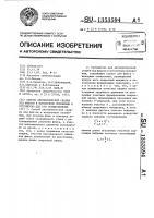 Патент 1353594 Способ автоматической сварки под флюсом в потолочном положении и устройство для его осуществления
