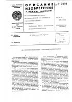 Патент 812492 Многопозиционный сварочный ма-нипулятор