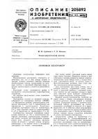 Патент 205892 Ламповый электрометр