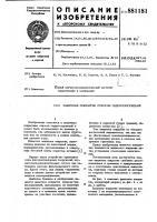 Патент 881181 Защитное покрытие откосов гидросооружений