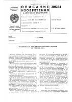 Патент 301384 Механизм для очесывания семенных головок со стеблей льна