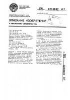 Патент 1233942 Способ обратной флотации барита