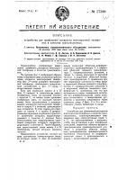 Патент 17390 Устройство для применения аппаратов многократной телефонии в качестве трансляционных