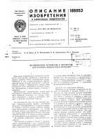 Патент 188853 Для розлива жидкостей в бутылки *•