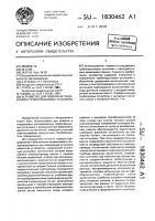 Патент 1830462 Устройство для поверки и градуировки трубопоршневых установок