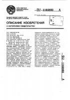 Патент 1164893 Устройство защиты от импульсных помех