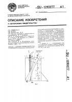 Патент 1245277 Секция хлопкоуборочного аппарата