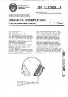 Патент 1077059 Способ формирования сигналов для защиты от производственного шума