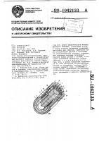 Патент 1042133 Ротор электрической машины двойного питания